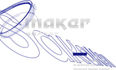 maker 取り扱いメーカー一覧