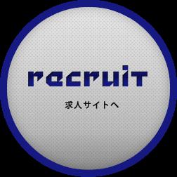 recruit 求人サイトへ