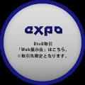 expo BtoB取引「Web展示会」はこちら。※取引先限定となります。