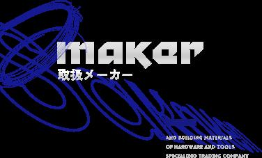 maker 取り扱いメーカー一覧