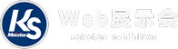 Web展示会 sakaken exhibition