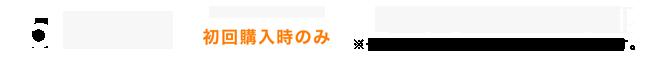 10% SAKAKEN POINTBACK CAMPAIGN 初回購入時のみ通常1%のところ10%ポイントバック!!!