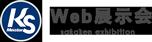建築資材・金物・工具の販売、株式会社坂謙の会員制のWeb展示会サイトです。