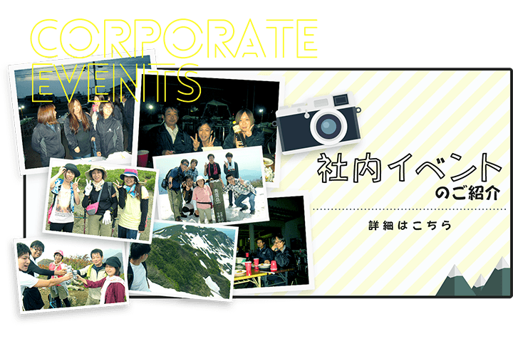 CORPORATE EVENTS 社内イベントのご紹介 詳細はこちら