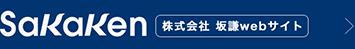Sakaken 株式会社 坂謙webサイト