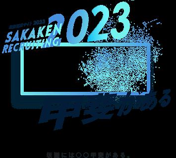 坂謙採用サイト2019 坂謙には○○甲斐がある。